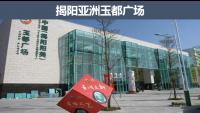 揭阳亚洲玉都广场