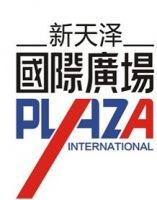 新天泽国际广场