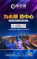 湘西永顺福石城文化公园